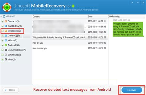 How to Retrieve Deleted Text Messages on Android